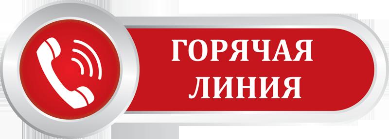 Горячая линия ЦРБ | МЗ РБ ГБУЗ РБ Чишминская центральная районная боль